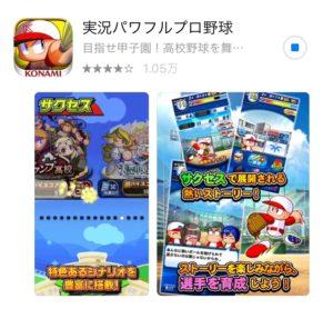 パワプロアプリ