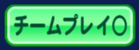 チームプレー○