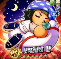 [おやすみ]須々木